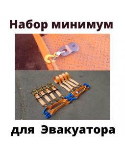 Минимальный набор для работы Эвакуатора
