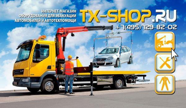 """Интернет магазин  """"Оборудования для эвакуаторов и автомобилей техпомощи"""" TX-SHOP.RU"""